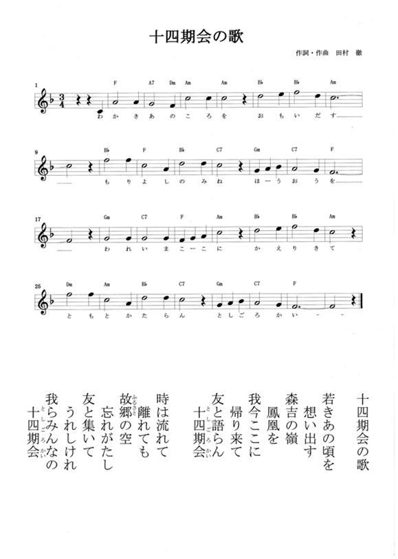 14ki_uta