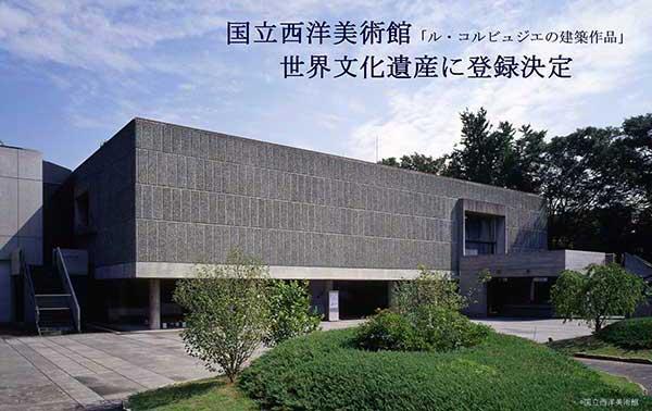 世界遺産「国立西洋美術館」-2